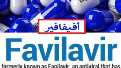 تحذير العراقيين من استعمال دواء أفيفافير الروسي سريرياً للحالات الحرجة