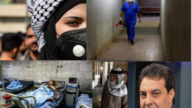 كارثة الموت السرّي مستمر وإدارات مستشفيات تقتل عمداً للكسب المادي