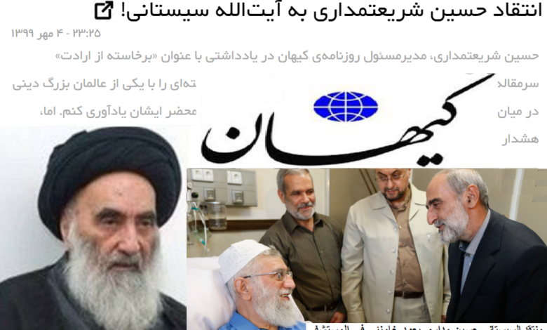 """صحيفة """"كيهان"""" الإيرانية تنتقد السيستاني بعنف..وتتّهمه بـ""""الخروج من الإخلاص"""""""