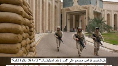 """""""تنظيم الدولة"""" يتربّص بالعراق..وأكثر من خيار لـ""""خنق"""" ميليشيات إيران!"""