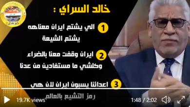 """جحش فارسي يهدّد المتظاهرين ويتهمهم بـ""""شتم إيران رمز التشيّع في العالم""""!"""