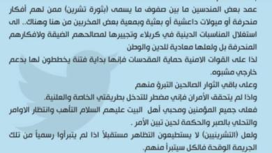 """صورة ما الحياة إذا حكمها """"طغيان مقتدى الصدر وإرهابييه"""" إلا """"قندرة عتيگه""""!!!"""