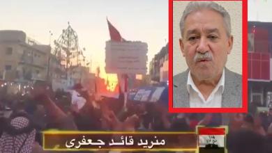 """صورة محتجّو الناصرية: """"ما نريد قائد جعفري..وتاليها يطلع سرسري""""!!"""
